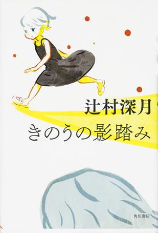 (【祝!本屋大賞受賞 辻村深月作品試し読み】『きのうの影踏み』)