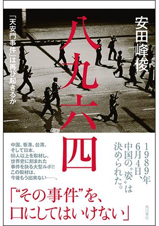 (【試し読み】安田峰俊『八九六四 「天安門事件」は再び起きるか』)