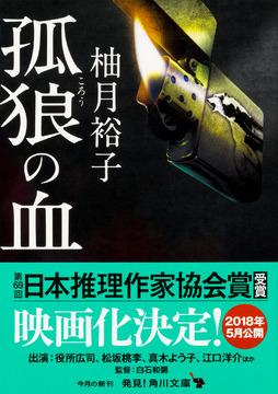 映画「孤狼の血」公開記念特集⑤ いよいよ明日12日(土)公開! 原作者・柚月裕子さんよりメッセージ!