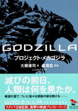 【試し読み】大樹連司 著 虚淵玄 監修『GODZILLA プロジェクト・メカゴジラ』