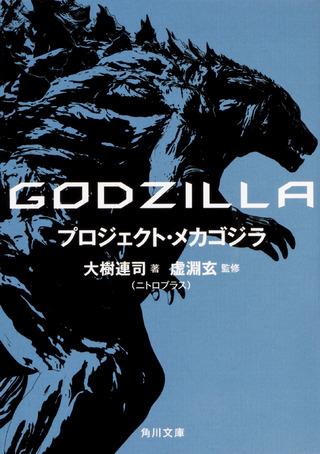 (【試し読み】大樹連司 著 虚淵玄 監修『GODZILLA プロジェクト・メカゴジラ』)