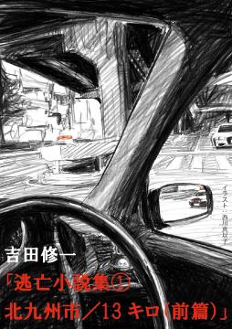 【新連載試し読み】吉田修一『逃亡小説集①