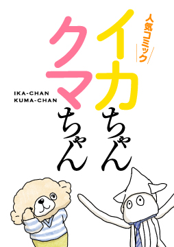 【連載第103話】イカちゃんクマちゃんのイカ総研「夏がくるよ」