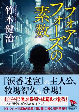竹本健治新刊刊行記念!