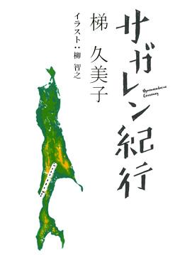 【新連載試し読み】梯 久美子『サガレン紀行』