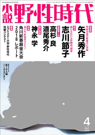 (【連載】横溝正史ミステリ&ホラー大賞創設によせて 第1回 澤村伊智)