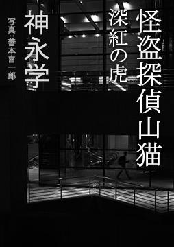 【新連載試し読み】神永学『怪盗探偵山猫 深紅の虎』