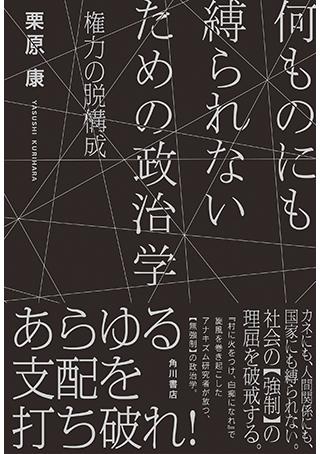 (【新刊試し読み】 栗原康 『何ものにも縛られないための政治学』)