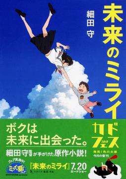 【小説試し読み】 細田守『未来のミライ』①