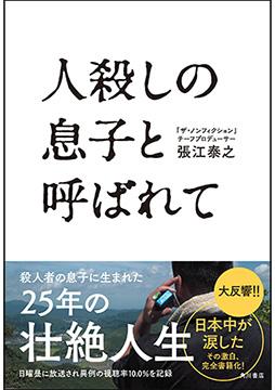 【新刊試し読み】張江泰之(「ザ・ノンフィクション」チーフプロデューサー)『人殺しの息子と呼ばれて』
