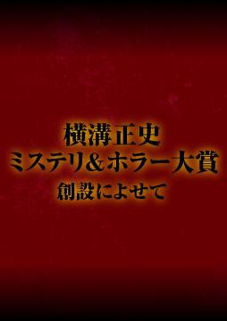 【連載】横溝正史ミステリ&ホラー大賞創設によせて 第3回 恒川光太郎