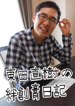 【連載第35回】東田直樹の絆創膏日記「文字たちの行進」