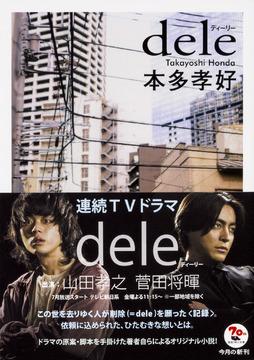 山田孝之×菅田将暉W主演ドラマ『dele』