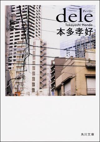 (山田孝之×菅田将暉W主演ドラマ『dele』 小説試し読み②)