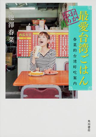 (『おかわり最愛台湾ごはん』 Ver. おやつ #3)