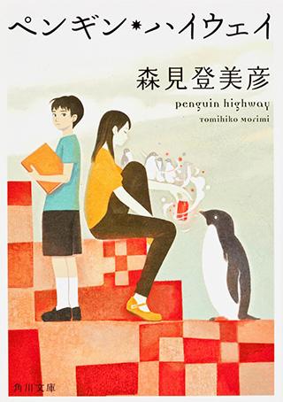 (【映画公開記念!原作小説試し読み】森見登美彦『ペンギン・ハイウェイ』①)