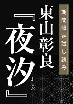"""【連載第2回】東山彰良「夜汐(よしお)」殺し屋・夜汐"""""""
