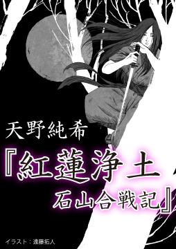 【新連載試し読み】天野純希『紅蓮浄土 石山合戦記』