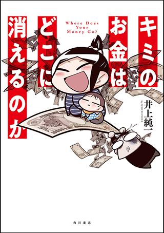 (消費増税どうなの? から「生産性」の話まで お金からわかる日本の今と未来。)