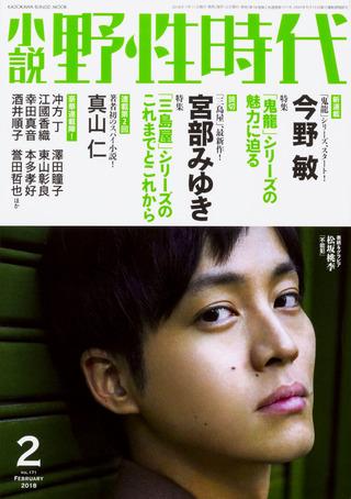 (#7「八穂への追憶」)