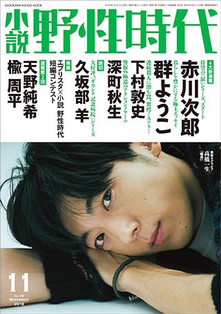 (【新連載試し読み】深町秋生「煉獄の獅子たち」)