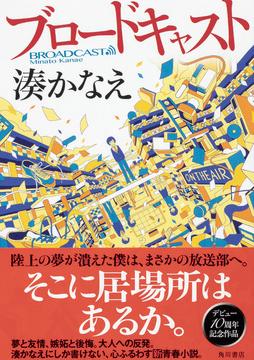 【第九回山田風太郎賞 候補作試し読み】湊かなえ『ブロードキャスト』