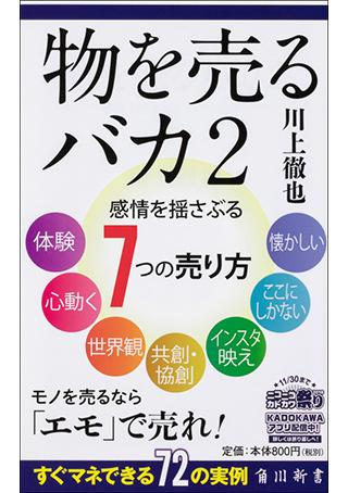 (【特別寄稿】「本を売るバカ」にならないために。『物を売るバカ2』の著者が〝エモ本7〟実践例を紹介!)
