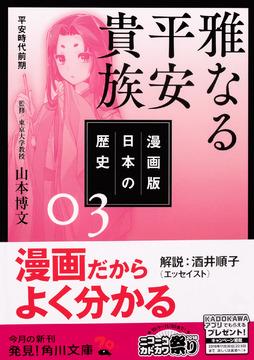 知らないと恥をかく日本史の常識を漫画で!『漫画版