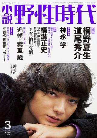 (#11「先斗町の夜」)