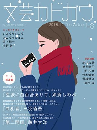(【新連載試し読み】藤井太洋「第二開国」)