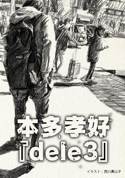 待望の第3弾! 本多孝好「dele3」試し読み