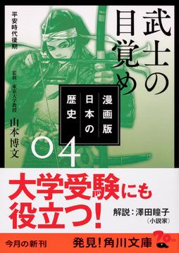 """東大教授・山本博文が語る、今知りたい歴史一問一答/「武士」は政治にどうやって組み込まれていったのか?"""""""