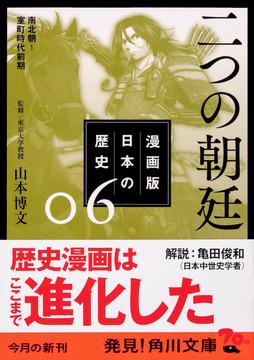東大教授・山本博文が語る、今知りたい歴史のギモン一問一答/