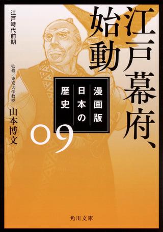 (東大教授・山本博文が語る、今知りたい歴史のギモン一問一答/もし大阪の陣の前に家康が死んでいたら?)