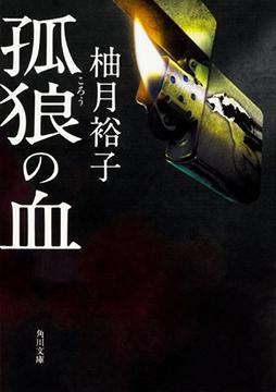 【「発見!角川文庫70周年記念大賞」ハラハラする!1位】 柚月裕子『孤狼の血』試し読み
