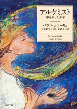 【「発見!角川文庫70周年記念大賞」これぞ!名作1位】パウロ・コエーリョ『アルケミスト』試し読み