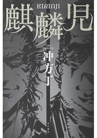 (【12・21発売】冲方丁最新歴史小説『麒麟児』13日連続試し読み 第1回)