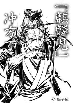 【12・21発売】冲方丁最新歴史小説『麒麟児』13日連続試し読み 第3回