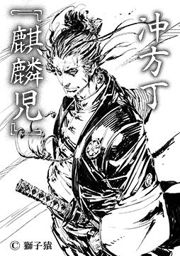 【12・21発売】冲方丁最新歴史小説『麒麟児』13日連続試し読み 第2回