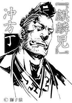【12・21発売】冲方丁最新歴史小説『麒麟児』13日連続試し読み