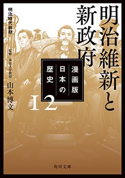 東大教授・山本博文が語る、今知りたい歴史のギモン一問一答!/西南戦争における西郷の最大の誤算とは?