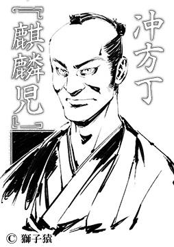 【12・21発売】冲方丁最新歴史小説『麒麟児』13日連続試し読み 第6回