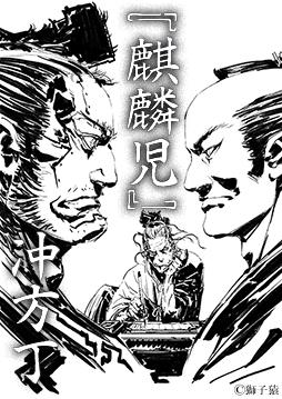 【12・21発売】冲方丁最新歴史小説『麒麟児』13日連続試し読み 第7回