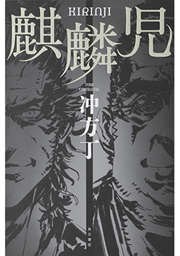 【12・21発売】冲方丁最新歴史小説『麒麟児』13日連続試し読み 第5回
