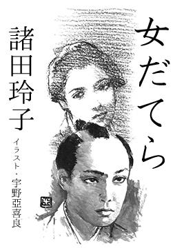 【新連載試し読み】諸田玲子「女だてら」
