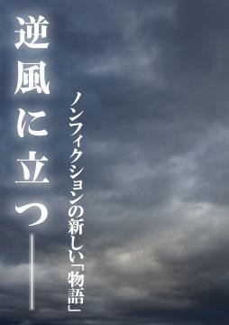 【新鋭ノンフィクション作家試し読み】北野新太「最終局」