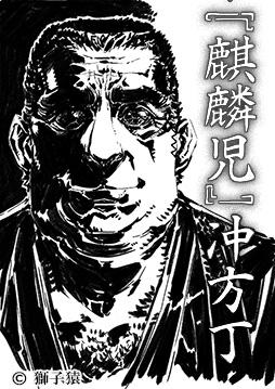 【12・21発売】冲方丁最新歴史小説『麒麟児』13日連続試し読み 第10回