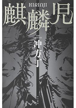 【12・21発売】冲方丁最新歴史小説『麒麟児』13日連続試し読み 第13回