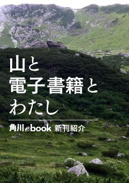 山と電子書籍とわたし 第3山 / 角川ebook新刊紹介