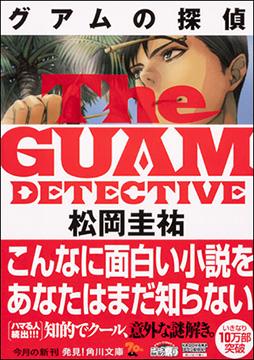 松岡圭祐新シリーズ「グアムの探偵」より傑作短編1本をまるごと試し読み!